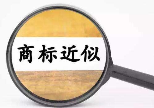 商标注册审查中如何判断商标近似