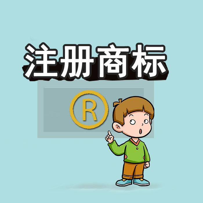 广州商标注册:注册商标需要多久